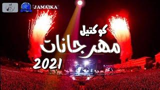 كوكتيل مهرجانات جديده 2021 اغاني مهرجانات #مهرجانات 2021