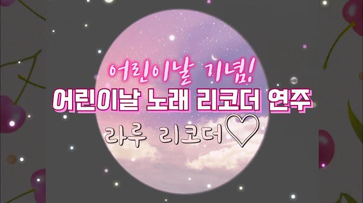 💝어린이날 기념!♡어린이날 노래 리코더 연주~🎁