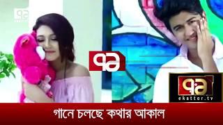 বাংলা গানে চলছে কথার আকাল | Entertainment News | Ekattor TV