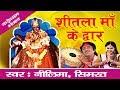 Shitla Maa Ke Dwar // Popular Shitla Maiya Bhajan // Navratre Hit Bhajn // Neelima, Simrat Singh