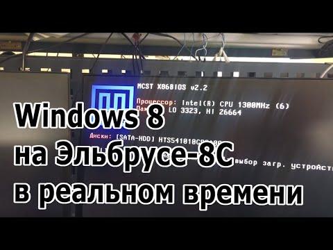 Тест 3D Mark: Cloud Gate на Эльбрус-8С под Windows 8 и другое [Плохое качество звука!]
