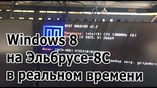 тест 3D Mark: Cloud Gate на Эльбрус-8С под Windows 8 и другое Плохое качество звука!