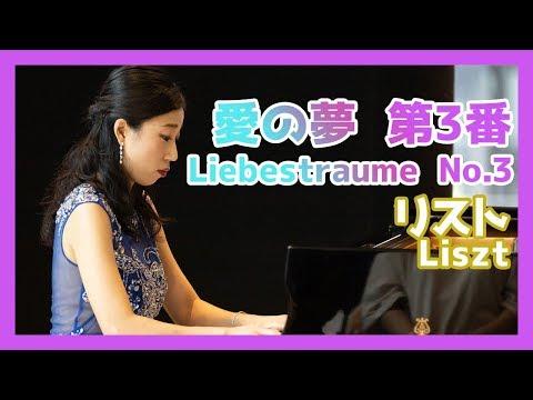 リスト:愛の夢 第3番/Liszt:Liebestraume No.3(ピアノ)朝♪クラ~Asa-Kura~