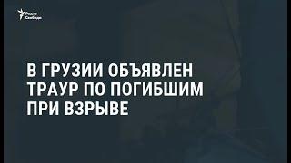 Взрыв в Тбилиси: есть погибшие / Новости