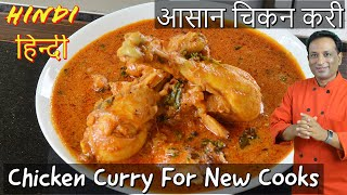 आसन चकन कर -  Chicken Curry For First time cooks - झटपट चकन कर - Bachelors chicken Made Easy
