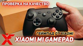 Геймпад Xiaomi Mi Gamepad проверка на качество (Хороший КИТАЙ)