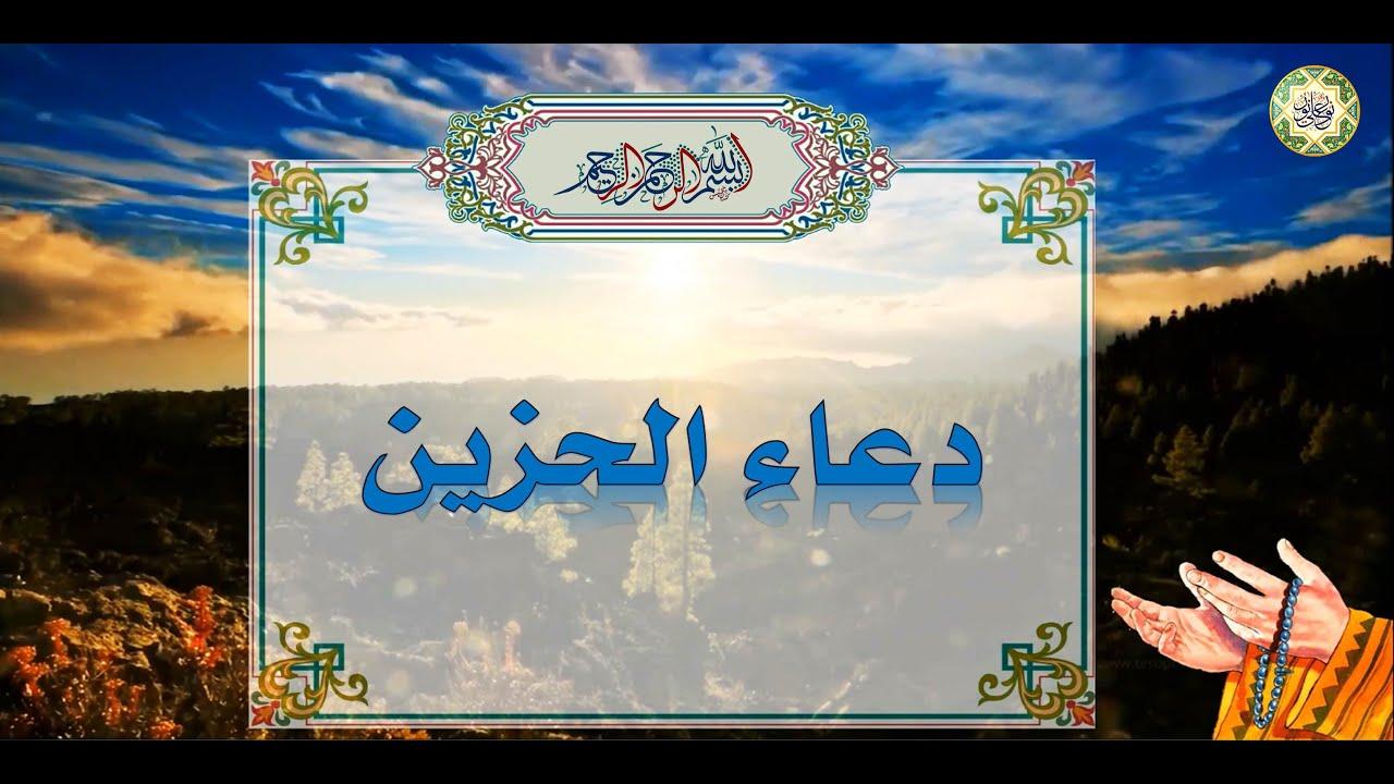Dua E Hazeen دعاء الحزين للإمام السجاد عليه السلام يستحب ان يقرأ بعد صلاة الليل Youtube