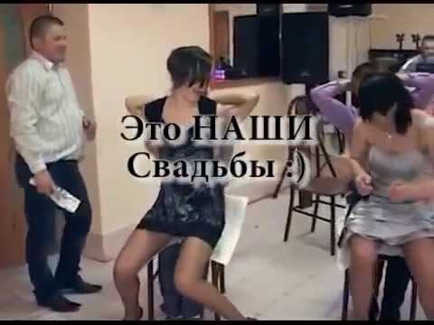 Пошлые свадебные конкурсы в исполении девушек!)