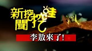 新聞挖挖哇:李敖來了!(李敖 江映瑤 王時齊)20100928