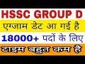 Haryana Group D Exam date 2018 || Group d exam date Hssc latest update