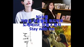 [Nick샘 Guitar Cover] 찬열X펀치_Stay With Me_도깨비OST