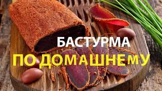 Бастурма из индюка ! Вяленое мясо. Получается очень вкусно