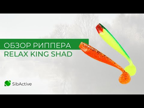 Обзор риппера RELAX King SHAD