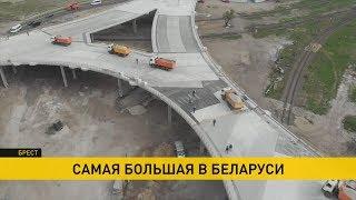 Западный обход. В Бресте завершается строительство уникальной транспортной развязки