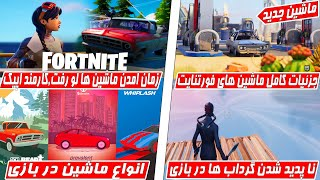 Fortnite Employee Leaked Cars Release Date-لو دادن زمان امدن ماشین ها توسط کارمند فورتنایت,گلیچ ها