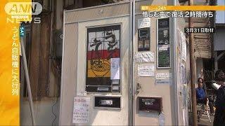 秋田市で、県内外の多くのファンに惜しまれながらも3月末に販売店の廃業とともに40年にわたる役目を終えたうどん・そばの自動販売機。その自...