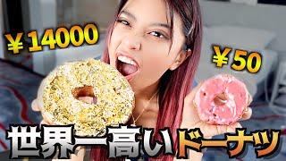【大食い】世界一高いドーナツ vs タイのミスタードーナツ食べ比べ!入ってる物がやばすぎる笑笑