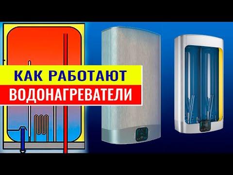 Как работает водонагреватель накопительный