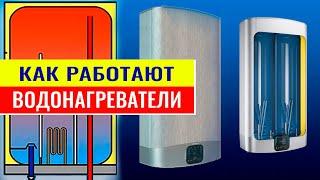 Смотреть видео электрические водонагреватели