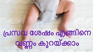 How to loose weight after delivery II Malayalam II Beauty Bugs TV II