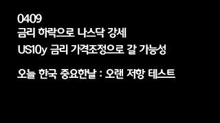 0409 금리하락으로 나스닥 강세 / 오늘 한국 중요한…
