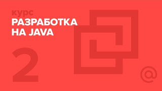 2. JAVA. Базовые конструкции языка | Технострим