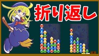 【ぷよぷよテトリス】ぷよぷよの「折り返し」講座!階段積み、かぎ積み、GTR 【Puyo Puyo Tetris】