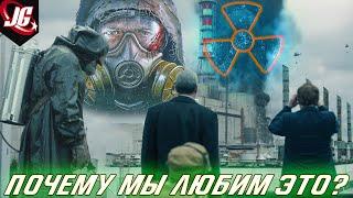 Почему мы любим это?   Чернобыль, Сталкер, Метро - Постапокалипсис.
