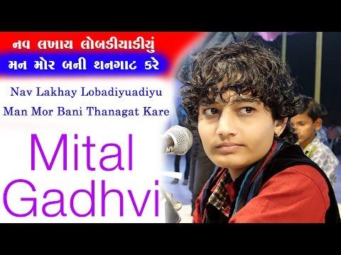 નવ લખાય લોબડીયાદીયું | Nav Lakhay Lobadiyadiyu & Man Mor Bani Thangat Kare | Mital Gadhvi