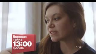 """""""Военная тайна с Игорем Прокопенко"""" 4 июня на РЕН ТВ"""