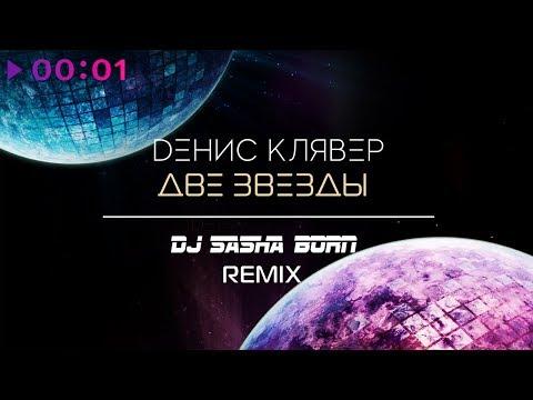 Денис Клявер - Две звезды (Dj Sasha Born Remix) | Official Audio | 2019