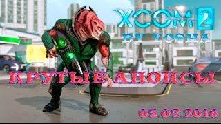 XCOM 2 Терминатор Прохождение