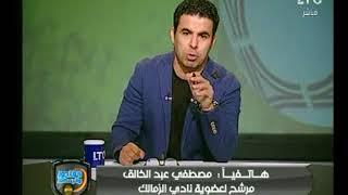 الغندور والجمهور | مداخلة مصطفى عبد الخالق الساخنة وهجومه على اجراءات الانتخابات في الزمالك ويتعجب!