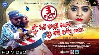 Mu Aji Kanduchi Jemiti Tu Kali Kandibu Semiti Music Video   Humane Sagar Odia New Sad Song 2020