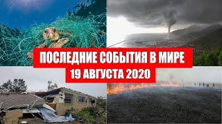 Катаклизмы за день 19 августа 2020 | Пульс земли ! Месть Земли ! Боль Планеты ! в мире ! Гнев Земли