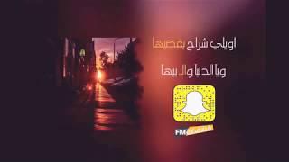 اغاني عراقيه 2017 بطئ - اويلي شراح يقضيها ؛(