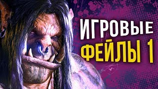 Игровые фейлы World of Warcraft