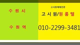 수원시 고시원매매 010-2299-3481 박이사