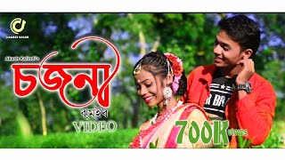 চজনী  New Jhumur Video 2021 // By Akash Kalindi & Punam  Kurmi