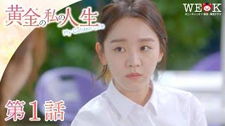 黄金の私の人生 第6話