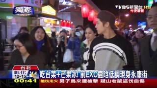 〈獨家〉吃台菜+芒果冰! 前EXO鹿晗低調現身永康街