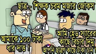 Part 04 |Teacher VS Student | Bangla Funny Dubbing | Noakhalir Chatro by Extra Funtube
