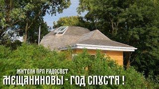 Родовое поместье Мещаниновых: Год спустя