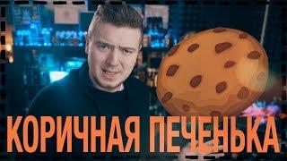 Пиратский самозамес КОРИЧНОЙ ПЕЧЕНЬКИ / ПРОСТОЙ РЕЦЕПТ /