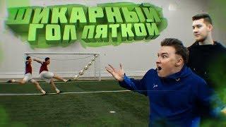 ВОЗДУШНЫЙ КРОССБАР vs. ГЕРМАН / НЕЧАЙ! ГОЛ ЖИРУ СКОРПИОНОМ