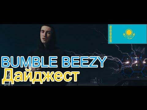 🔥Реакция на🎙: BUMBLE BEEZY - Дайджест
