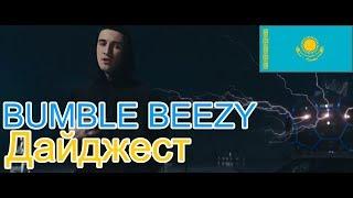 🔥Иностранец слушает музыку из Казахстана🎙: BUMBLE BEEZY - Дайджест