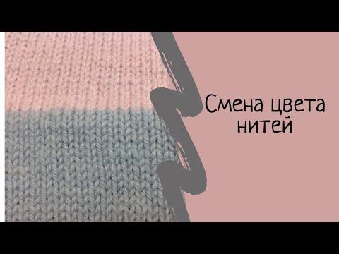 Смена цвета нити при круговом вязании СПИЦАМИ. Выпуск № 23.