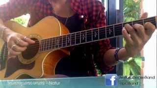 [guitar] หนึ่งเหตุผลของคนรอ - ปุ้ม Natural Sense