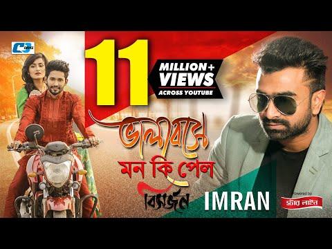 Valobeshe Mon Ki Pelo | Bisorjon | IMRAN | Nirab Islam | Nadia | Ador | Bangla New Music Video 2017